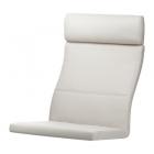 تشک صندلی راحتی سفید ایکیا POANG